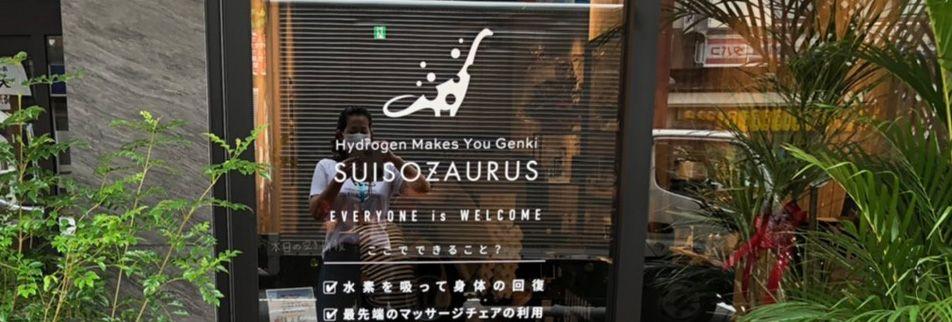 最先端のヘルシーライフを山陰に 【スイソザウルス】